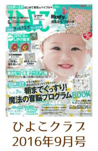 みやもと鍼灸整骨院の産後骨盤矯正が紹介されたひよこクラブ2016年9月号の表紙
