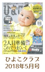 みやもと鍼灸整骨院の産後骨盤矯正が紹介されたひよこクラブ2018年5月号の表紙