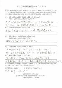 膝の痛みとインソールの患者様田中宏直様からのアンケート。『ウォーキング時の膝の痛みを緩和したかった。整形などでは教えてもらえないことを教えて頂きました。ありがとうございました。めざせ中山道完歩!』