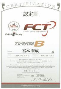 DYMOCOフットケアトレーナー資格認定証
