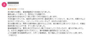 山川菜月様からのGoogleの星5つの口コミ