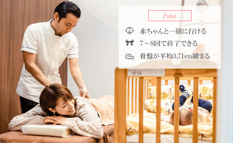 京都で子連れで行ける産後骨盤矯正のトップ画面 ・赤ちゃんと一緒に行ける ・7~8回で終了できる ・骨盤が平均3.71cm締まる と、みやもと鍼灸整骨院の産後骨盤矯正の3つのポイントが書かれた写真。