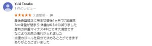 産後骨盤矯正YukiTanaka様からのクチコミ「産後骨盤矯正に帝王切開1ヵ月で通院。7cm骨盤が締まり、体重は6.5キロ減りました。大満足です」