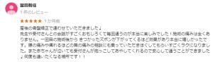 産後骨盤矯正、冨田智佳様のクチコミ「産後の骨盤矯正で通わせていただきました♪ 施術の痛みは全くありません。1回目の施術後からきつかったズボンが下がってくるほど効果があり本当に嬉しかったです。痛みの相談にも乗っていただきラクになりました。何度も通いたくなる場所です!」